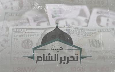 The Economics of Hayat Tahrir al-Sham