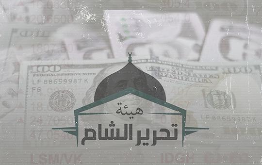 اقتصاديات هيئة تحرير الشام